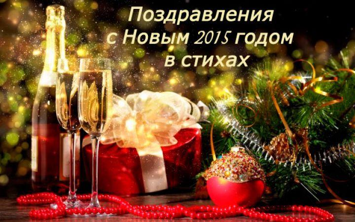 Поздравления в стихах на новый год 2015