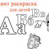 Карточки с русским алфавитом распечатать