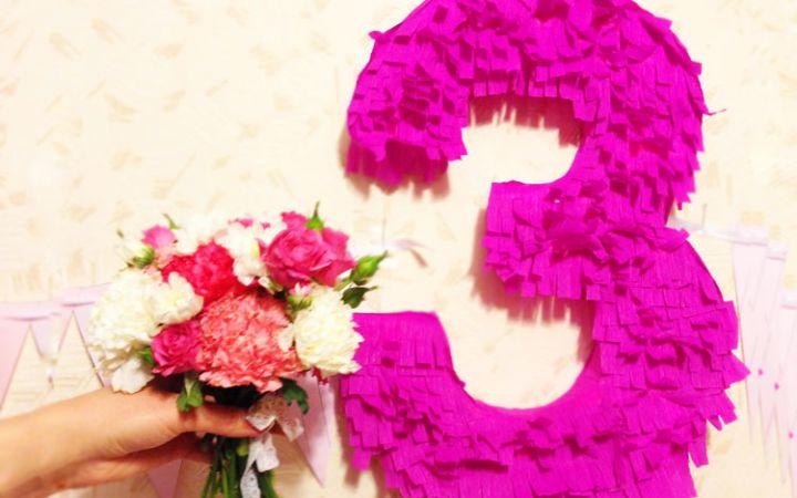 День рождения девочке 3 годика