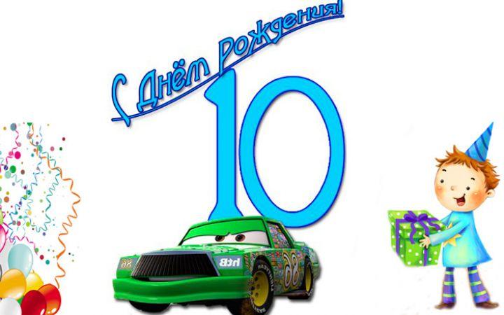 День рождения мальчика 10 лет, сценарий