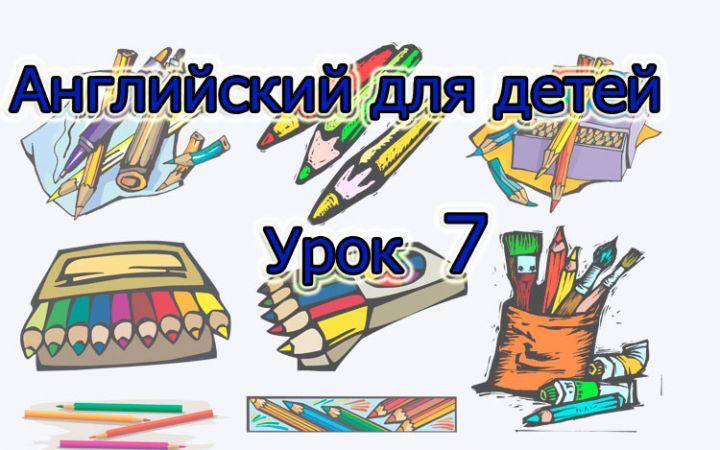 Английский для детей урок 7