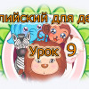 Английский для детей урок 9
