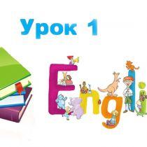 Английский для начинающих детей. Урок 1