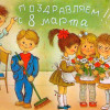 Поздравления с 8 марта, стихи