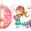 День рождения девочки 9 лет, сценарий