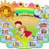 Конвенция прав ребенка классный час