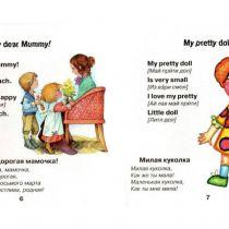 Стихи на английском языке для младших школьников