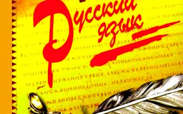 Викторина по русскому языку 4-5 класс