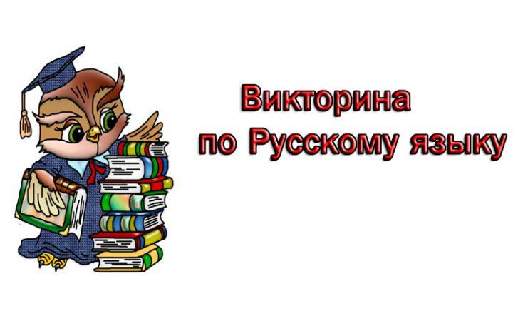 Викторина по русскому языку 7 класс