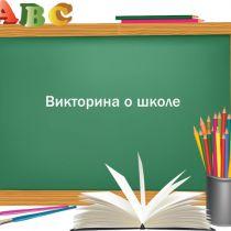 Викторина на тему школа