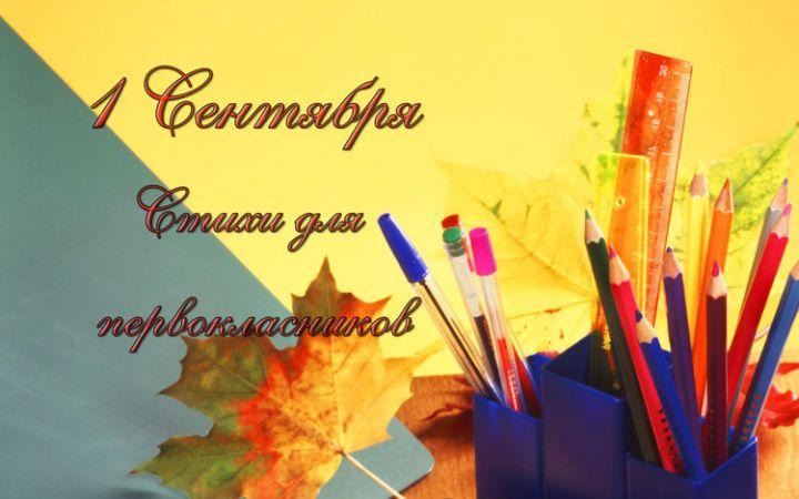 Стихи на 1 сентября для первоклассников