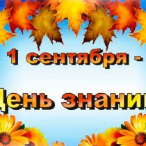 Сценарий праздника «День Знаний» в детском саду
