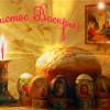 Стихи на Пасху короткие христианские Христос Воскресе