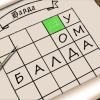 Балда: настольная игра для эрудитов
