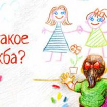 Короткие стихи про дружбу для детей