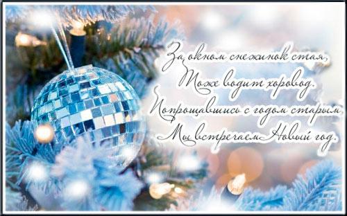Картинка пожелание с новым годом