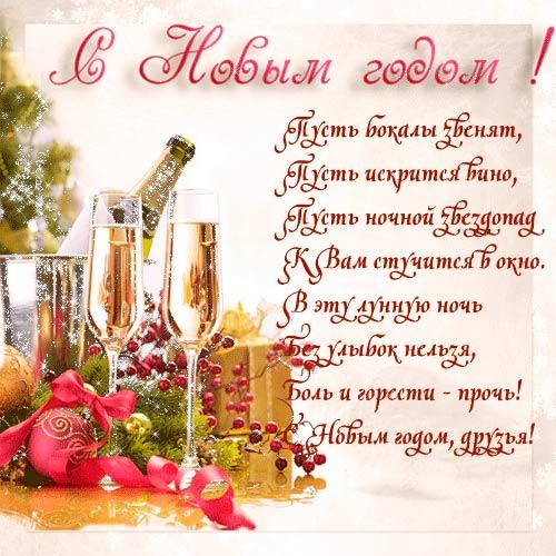 pozdravleniy-na-novii-god--2015
