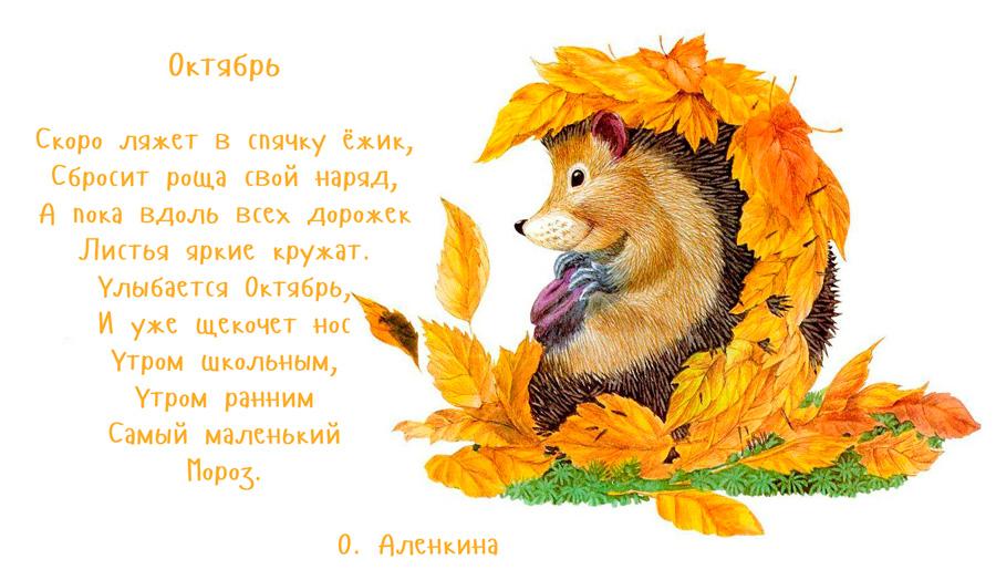 http://razvitiedetei.info/wp-content/uploads/2014/09/oktybr.jpg