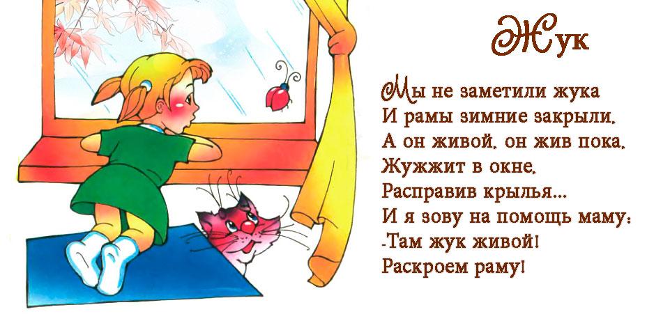 стишки детские в картинках