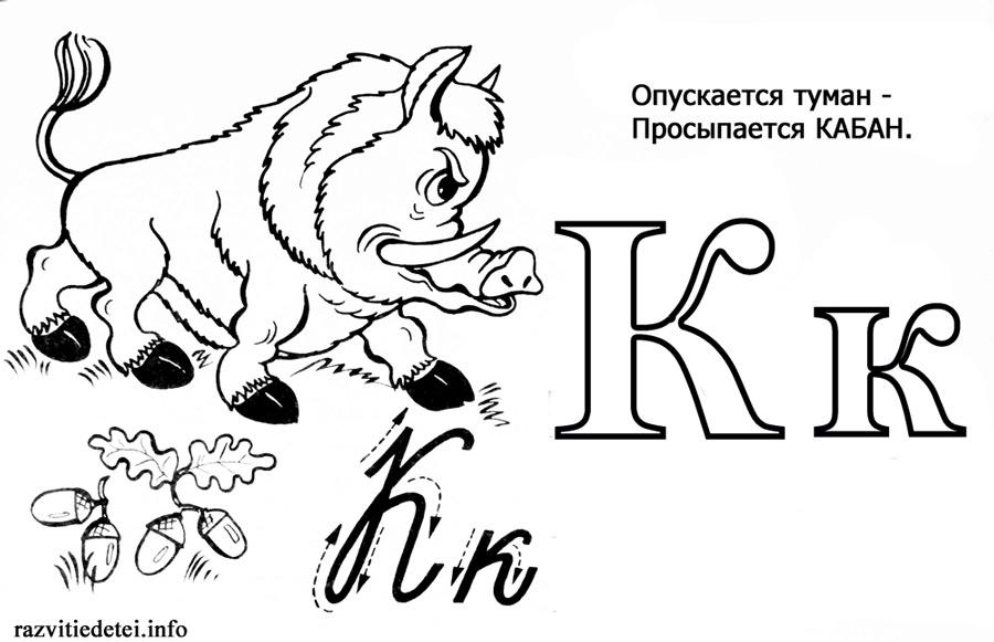 alfavit-raskraska-dly-detei-10