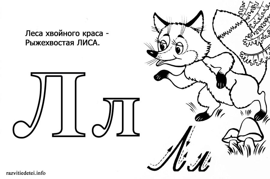 alfavit-raskraska-dly-detei-11