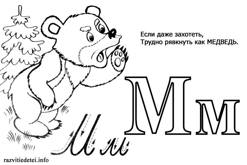 alfavit-raskraska-dly-detei-12