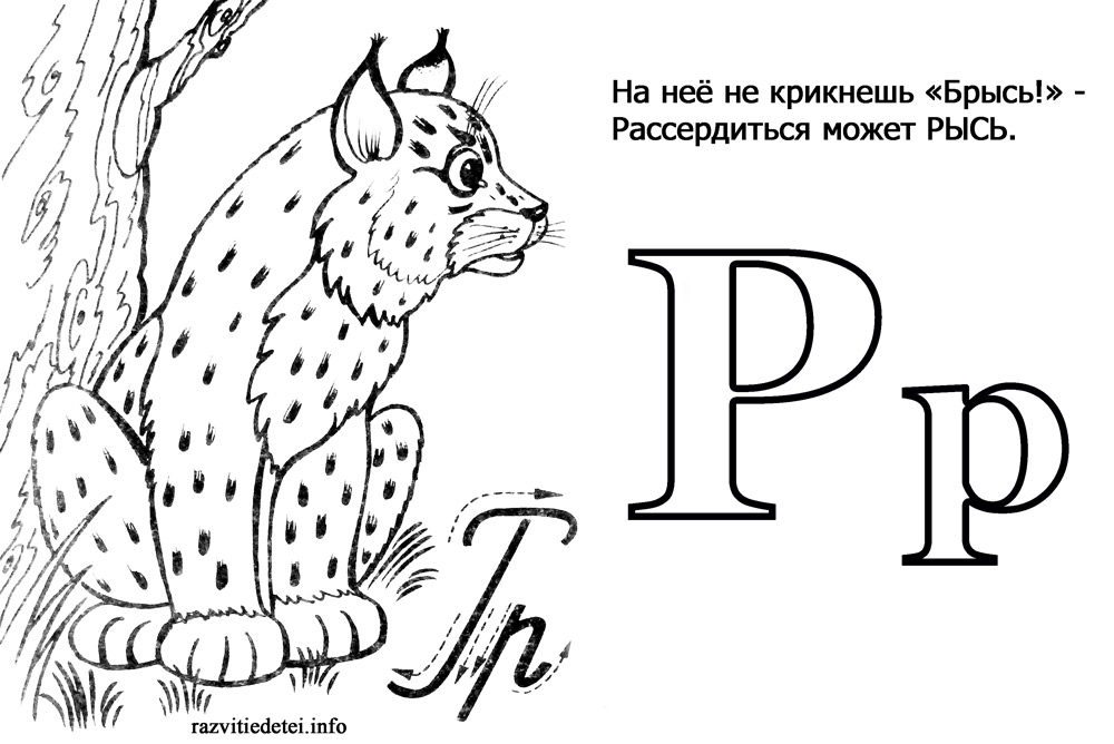 alfavit-raskraska-dly-detei-16