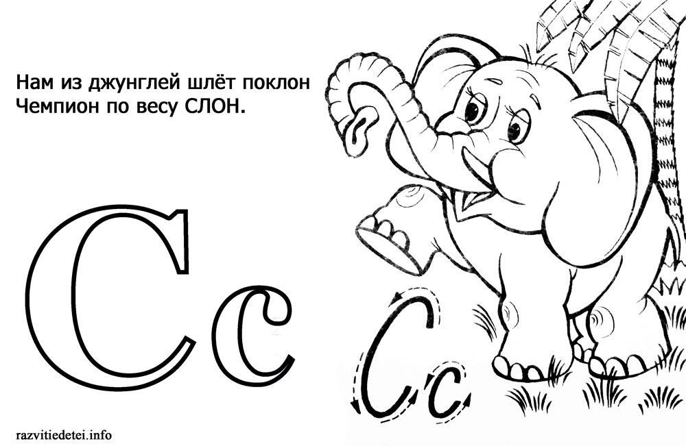 alfavit-raskraska-dly-detei-17