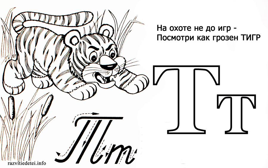 alfavit-raskraska-dly-detei-18