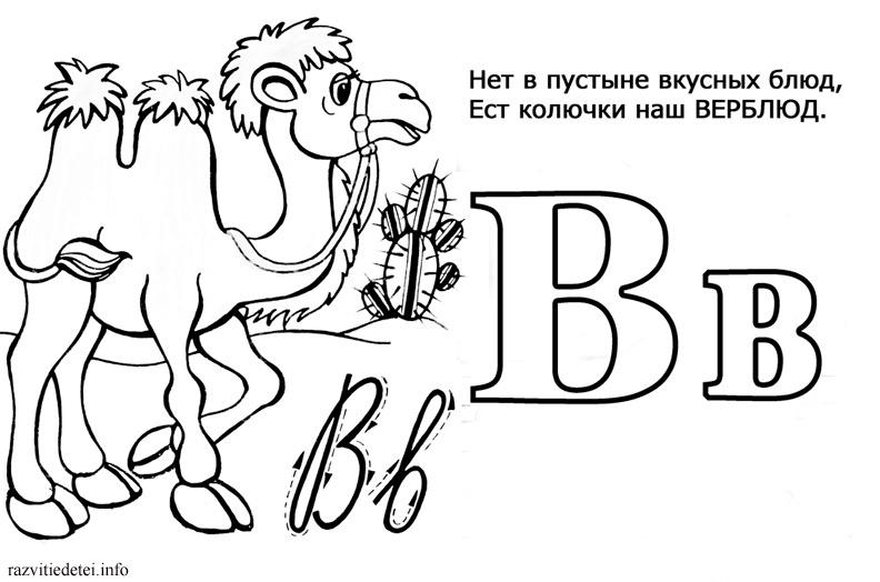 alfavit-raskraska-dly-detei-2