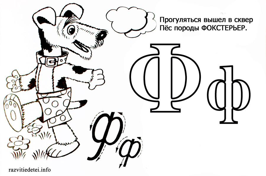 alfavit-raskraska-dly-detei-20