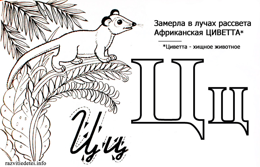 игры на знакомство с русским алфавитом
