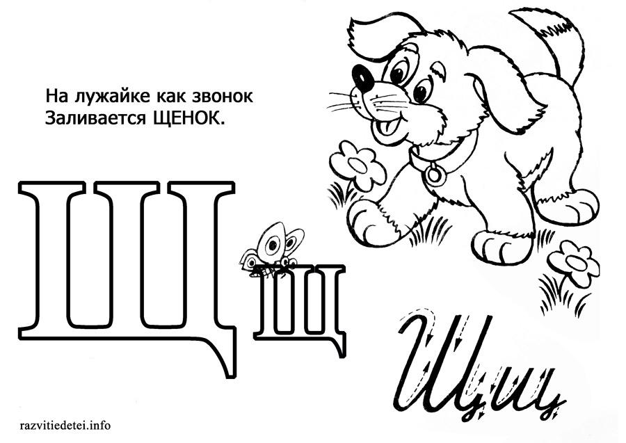 alfavit-raskraska-dly-detei-25