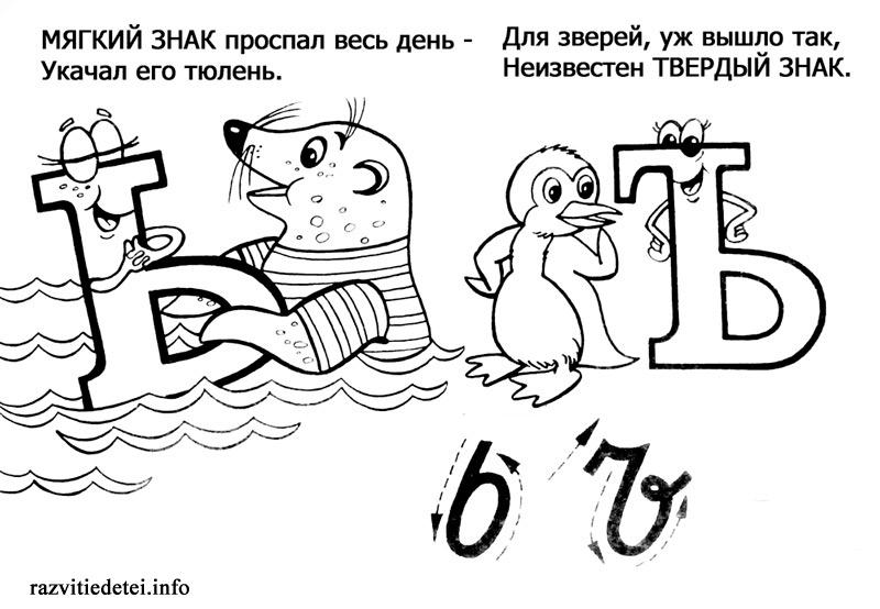 alfavit-raskraska-dly-detei-26