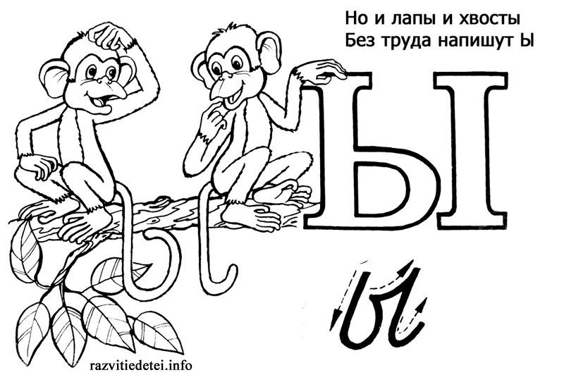 alfavit-raskraska-dly-detei-27