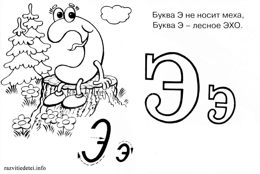 alfavit-raskraska-dly-detei-28