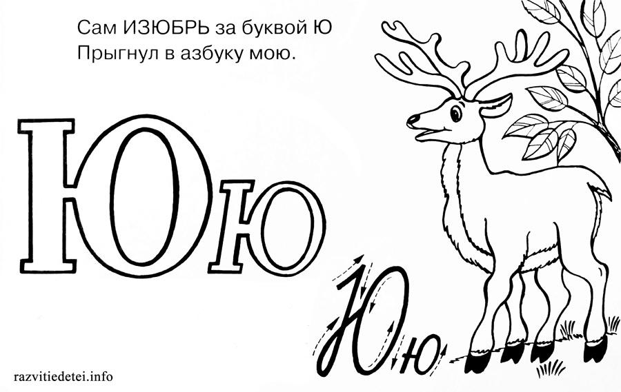 alfavit-raskraska-dly-detei-29