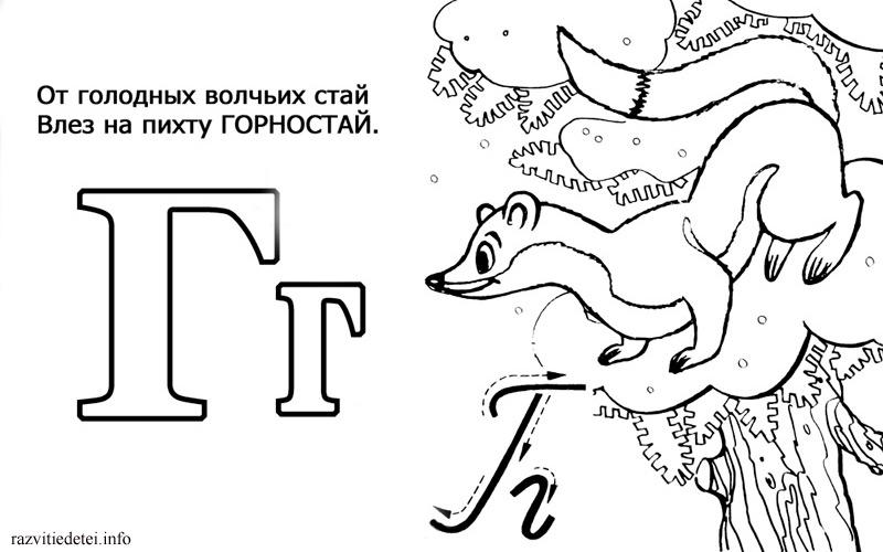 alfavit-raskraska-dly-detei-3