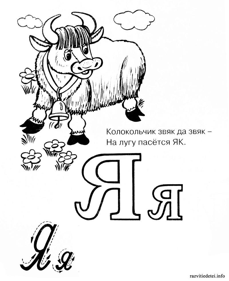 alfavit-raskraska-dly-detei-30