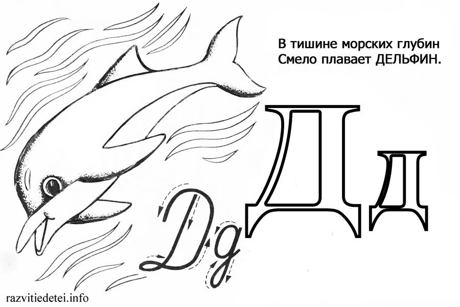 alfavit-raskraska-dly-detei-4
