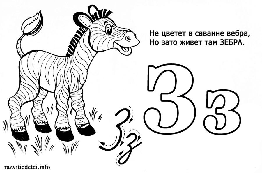 alfavit-raskraska-dly-detei-8