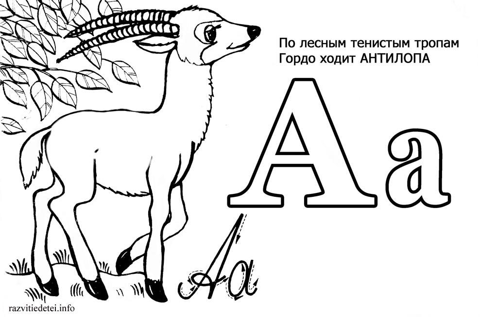 alfavit-raskraska-dly-detei