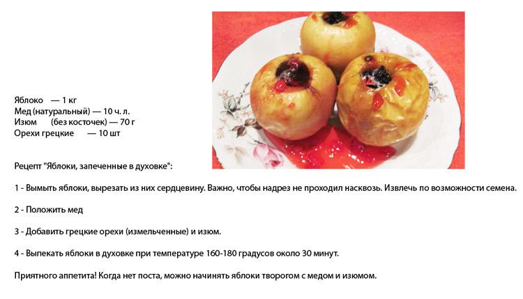 yabloko-dly-rebenka-zapecenoe