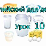 angliiskii-dly-detei-urok-10