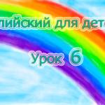 angliiskii-dly-detei-urok-6