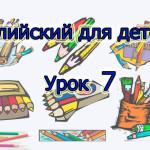 angliiskii-dly-detei-urok-7