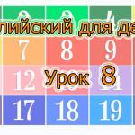 angliiskii-dly-detei-urok-8