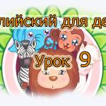 angliiskii-dly-detei-urok-9