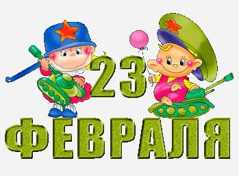 Сценарий 23 февраля детский сад