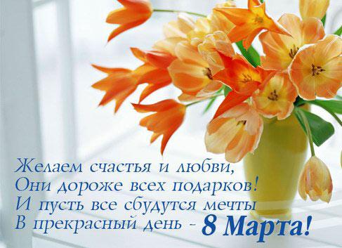 Поздравление к дню 8-марта 37